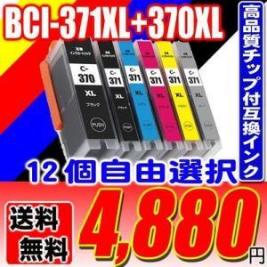 プリンターインク キャノン インクカートリッジ BCI-371XL+370XL/6MP 5MP 12個自由選択 大容量 プリンターインク|usagi