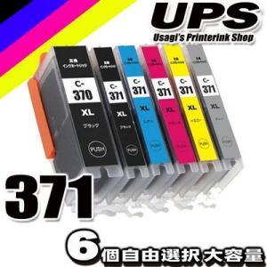 プリンターインク キャノン インクカートリッジ BCI-371XL+370XL/6MP 5MP 6個自由選択 インクカートリッジ プリンターインク 互換 大容量|usagi
