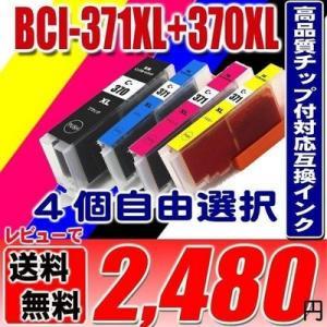 プリンター インク キャノン インクカートリッジ BCI-371XL+370XL/6MP 5MP 4個自由選択 大容量 インクカートリッジ プリンター|usagi