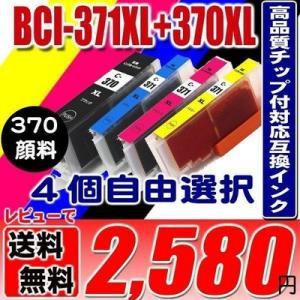 プリンター インク キャノン インクカートリッジ BCI-371XL+370XL/6MP 5MP 4個自由選択 大容量 (370顔料) インクカートリ|usagi