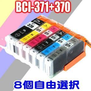 プリンター インク キャノン インクカートリッジ BCI-371XL+370XL/6MP 5MP 8個自由選択 大容量 インクカートリッジ プリンター|usagi