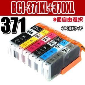 プリンター インク キャノン インクカートリッジ BCI-371XL+370XL/6MP 5MP(370PGBK顔料) 8個自由選択 大容量 インクカ|usagi