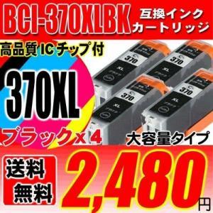 インク キャノン互換プリンターインク BCI-370XLBK ブラック単品x3 大容量 染料インク メール便送料無料 PIXUS MG7730F MG7730 MG6930 MG5730