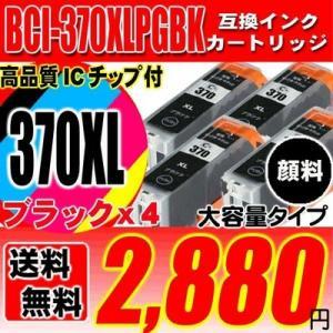 インク キャノン互換プリンターインク BCI-370XLPGBK 顔料ブラックインク単品x3 大容量  メール便送料無料 PIXUS MG7730F MG7730 MG6930 MG5730