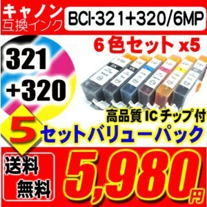 MP990用 5セットバリューパック BCI-321+320/6MP 互換6色セットx5 30個セット