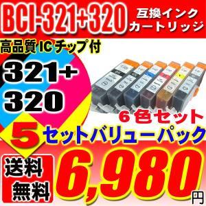 キャノン インク プリンターインク  BCI-321+320/6MP 6色セットx5 30個セット キャノン インク|usagi