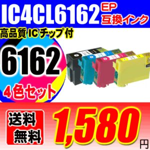 PX-203 インク エプソン プリンターインク インクカートリッジ IC4CL6162 4色セット...