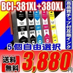 キャノン プリンターインク 381BCI-381XL+380XL 5色自由選択 bci380 bci...