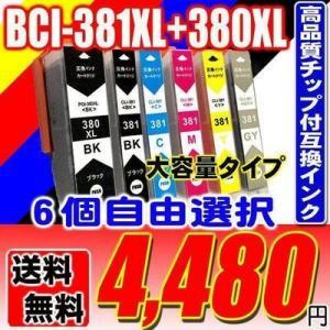 キャノン プリンターインク 381BCI-381XL+380XL 6個自由選択  bci380 bc...