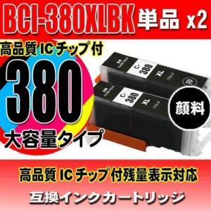 BCI-381 キャノン プリンターインク 381 BCI-380XLPGBK ブラック単品x2 B...