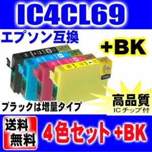 PX-435A インク エプソンプリンターインク IC4CL69 4色セット+ブラック1個 染料イン...