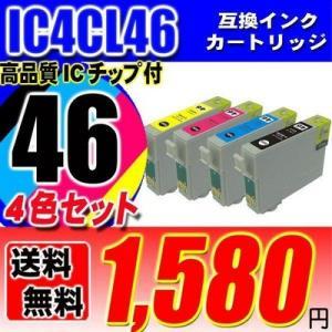 エプソン インク EPSON インクカートリッジ IC46 4色セット(IC4CL46)エプソン プリンターインク メール便送料無料|usagi