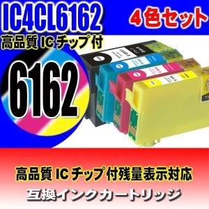 エプソン インク EPSON インクカートリッジ IC61 IC62 4色セット(IC4CL6162)エプソン プリンターインク メール便送料無料|usagi