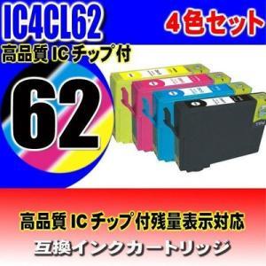 エプソン インク EPSON インクカートリッジ IC62 4色セット(IC4CL62)エプソン プリンターインク メール便送料無料|usagi
