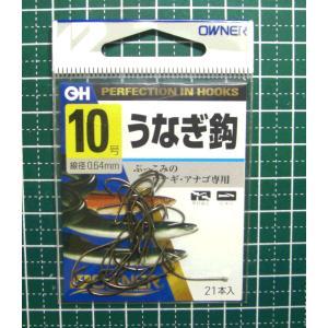 うなぎ鈎 バラ 茶 10号 オーナー針 W22