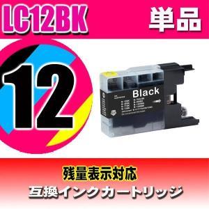 インク ブラザー互換 プリンターインク LC LC12BK ブラック 単品 互換インク brother MFCインク DCPインク usagi