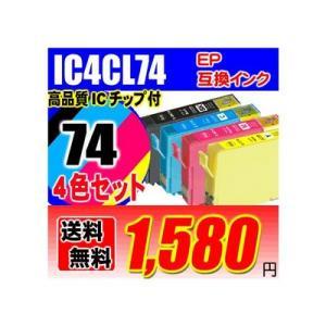 PX-M5041C6 インク IC4CL74 4色セット エプソン インクカートリッジ プリンターイ...