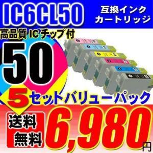 エプソン インク EPSON プリンターインク IC50 IC6CL50 6色セットX5 30個 エプソン インク カートリッジ メール便送料無料|usagi