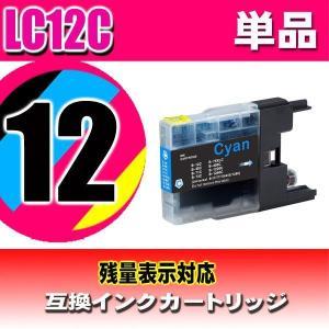 インク ブラザー互換 プリンターインク LC LC12C シアン 単品 brother MFCインク DCPインク usagi