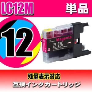 インク ブラザー互換 プリンターインク LC LC12M マゼンダ 単品 brother MFCインク DCPインク usagi