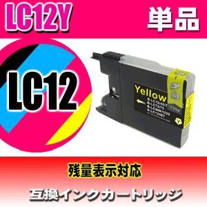 インク ブラザー互換 プリンターインク LC LC12Y イエロー 単品 brother MFCインク DCPインク usagi