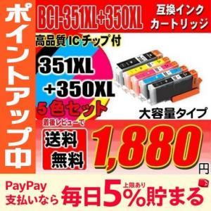 プリンター インク キャノン インクカートリッジ BCI-351XL+350XL/5MP 5色セット...