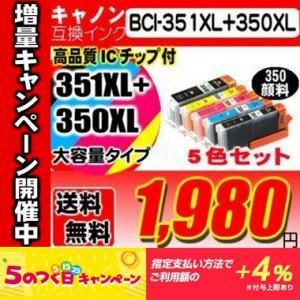 プリンター インク キャノン インクカートリッジ BCI-351XL+350XL/5P 5色セット(...