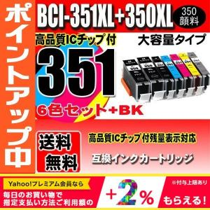 BCI-351XL 350XL 6MP (350XL顔料インク) キヤノン互換インク 6色セット大容量  BCI350 BCI351 プリンターインクカートリッジ