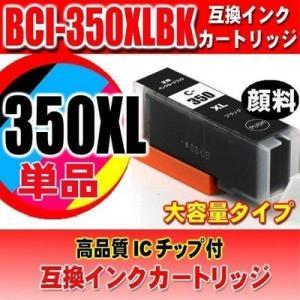 BCI-350XLPGBK ブラック大容量 単品 顔料 互換インク キヤノンインク対応インクカートリ...