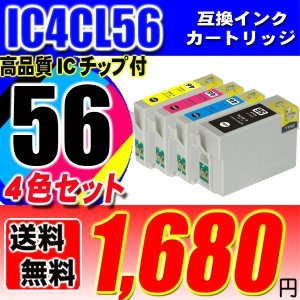 IC4CL56 4色セット  エプソン インク プリンターインク インクカートリッジ PX-201 PX-502A  PX-601F PX-602F|usagi