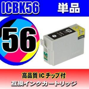 ICBK56 ブラック単品 エプソン インク プリンターインク インクカートリッジ PX-201 PX-502A  PX-601F PX-602F |usagi
