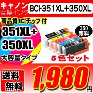 MX923 インク BCI-351XL+350XL/5MP(350顔料インク) 5色セット キャノン...