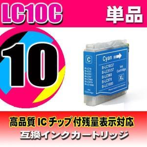 ブラザー インク プリンターインク LC LC10C シアン 単品 brother ブラザー インク MFC DCP|usagi