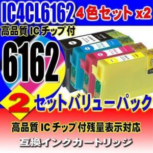 エプソン インク EPSON プリンターインク IC4CL6162 4色セットx2 エプソン インク インク カートリッジ メール便送料無料 染料インク|usagi