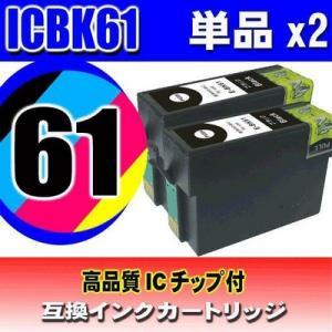 IC62 エプソン プリンターインク 62 ICBK61 ブラック単品x2 IC62 インク 互換 インクカートリッジ usagi
