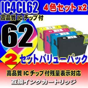 エプソン インク EPSON プリンターインク IC4CL62 4色セットx2 エプソン インク インク カートリッジ メール便送料無料 染料インク|usagi