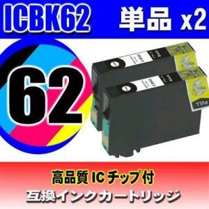 IC62 エプソン プリンターインク 62 ICBK62 ブラック 単品x2 染料 IC62 インク 互換 インクカートリッジ usagi