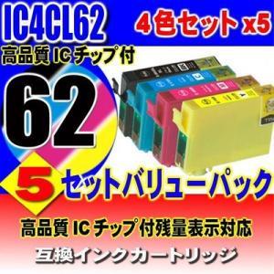 エプソン インク EPSON プリンターインク IC4CL62 4色セットx5 20個 エプソン インク インク カートリッジ メール便送料無料 染料インク|usagi