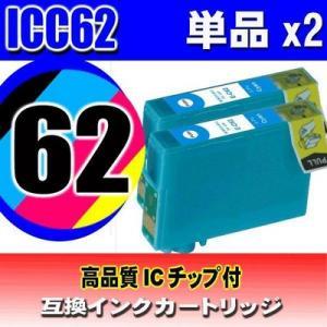 IC62 エプソン プリンターインク 62 ICC62 シアン 単品x2 染料 IC62 インク 互換 インクカートリッジ usagi