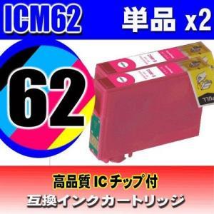 IC62 エプソン プリンターインク 62 ICM62 マゼンタ 単品x2 染料 IC62 インク 互換 インクカートリッジ usagi