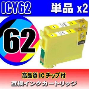 IC62 エプソン プリンターインク 62 ICY62 イエロー 単品x2  染料 IC62 インク 互換 インクカートリッジ usagi