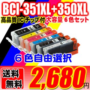 MG6730 インク キャノン インクタンク BCI-351XL+350XL/6MP 6個自由選択セ...