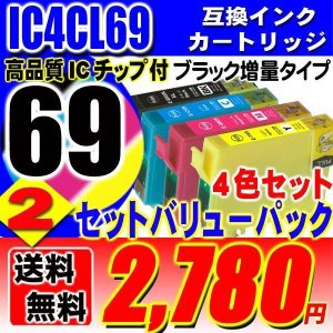 PX-047A インク エプソン プリンターインク IC4CL69 4色セットX2 IC69 互換イ...