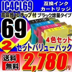 PX-105 インク エプソン プリンターインク IC4CL69 4色セットX2 IC69 互換イン...