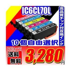 エプソン インク EPSON プリンターインク IC6CL70L 増量 6色 10個自由選択 エプソ...