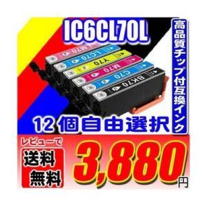 エプソン インク EPSON プリンターインク IC6CL70L 増量 6色 12個自由選択 エプソ...