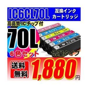エプソンプリンターインク EPSON インクカートリッジ IC70L (増量版) 6色セット IC6CL70L EP-306 EP-706A EP-7|usagi