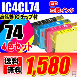 PX-M5041F インク エプソンプリンターインク IC4CL74 4色セット  EPSON IC...