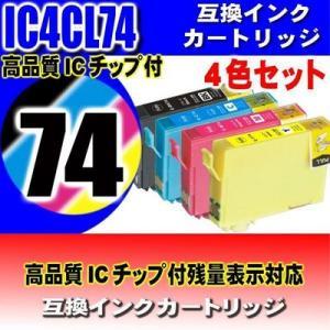 IC4CL74 4色セット エプソン互換インク プリンターインクカートリッジ インク|usagi