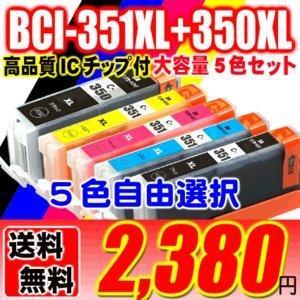 MG7530 インク  キャノン互換インクタンク BCI-351XL+350XL 5個自由選択 互換...